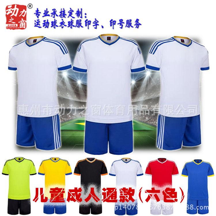 包邮白色光板球衣DIY定制儿童成人训练比赛服短袖足球服运动套装