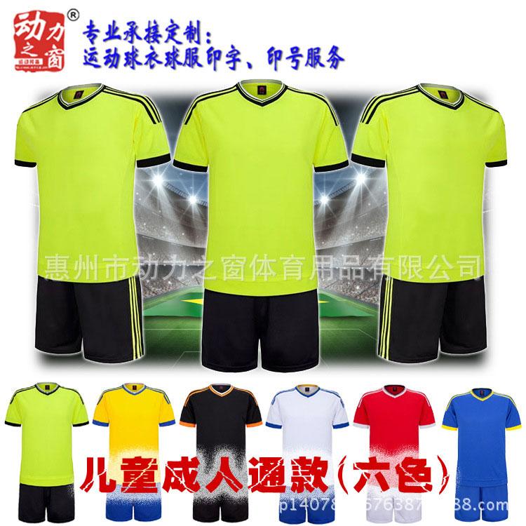 包邮儿童成年光板足球服DIY球衣印字印号定制比赛服足球运动套装