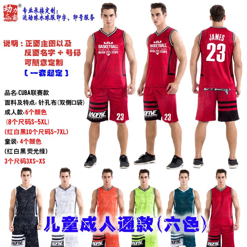 包邮DIY球衣两侧口袋詹姆斯篮球服套装定制青少年男女篮球队服