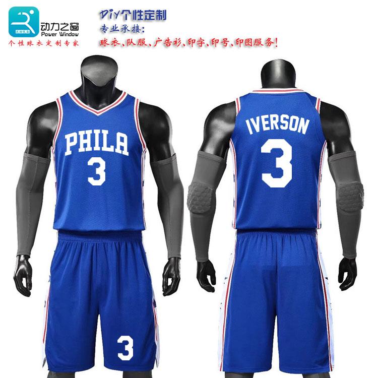 高品质76人队服艾弗森西蒙斯恩比德球衣成人篮球服套装定制比赛服