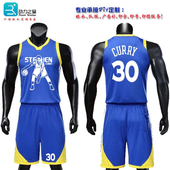 勇士队服个性球迷版库里球衣蓝色篮球服青少年大学生篮球运动套装