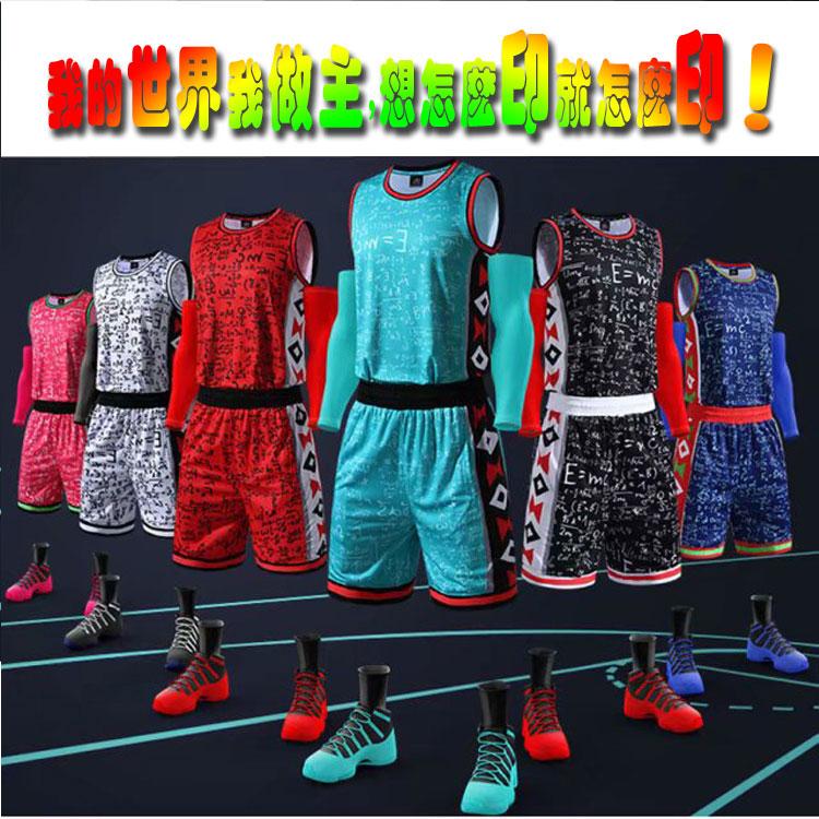 个性时尚潮流街头迷彩篮球服套装男子加大码胖子胖人球衣定制队服
