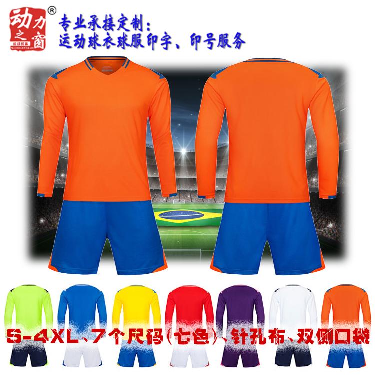 包邮男长袖足球服定制足球队服运动套装DIY球衣印字印号码LOGO