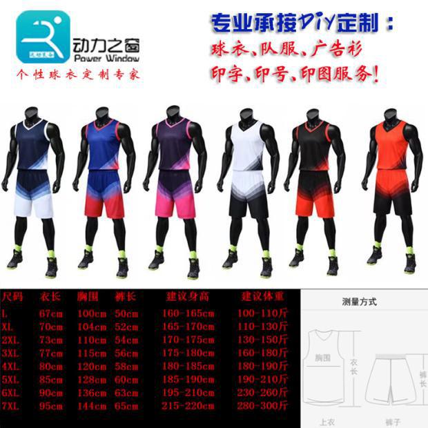 2018个性潮流两侧口袋男胖人篮球服套装高端定制篮球队服DIY球衣