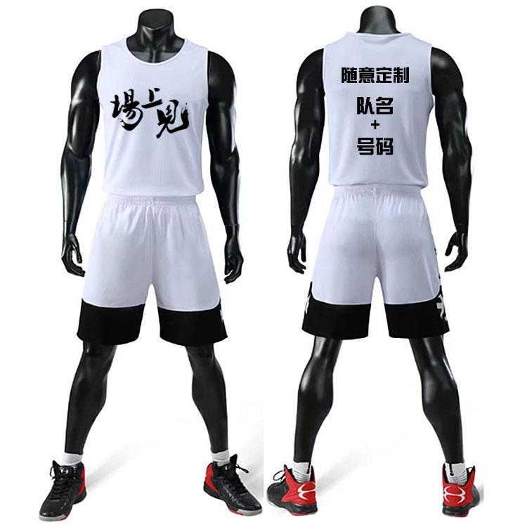 夏季透气速干白色两侧插袋男篮球运动套装团队定制篮球服球衣队服