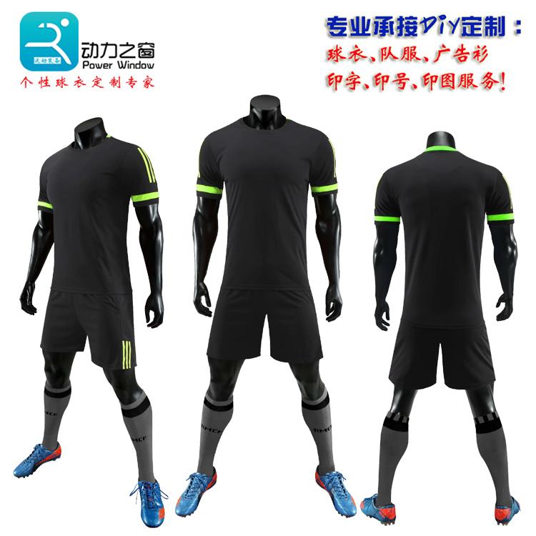 新款速干成人足球服套装个性定制球服印字印号码队服训练服比赛服