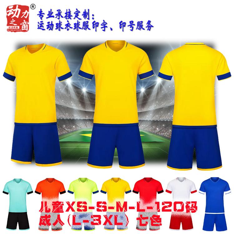 包邮男女足球服比赛服跑步训练运动套装个性定制足球队服DIY球衣
