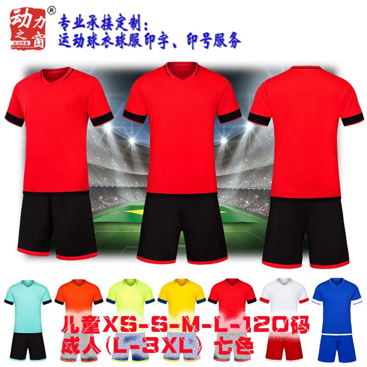 包邮成人青少年儿童足球服套装DIY球衣个性定制足球队服印字印号