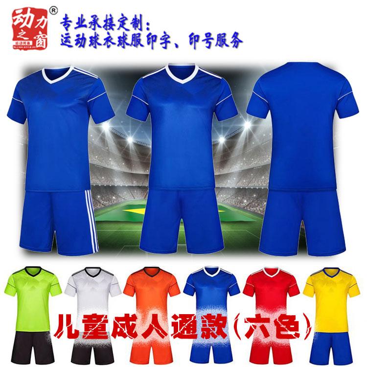 包邮新款光板短袖足球服套装DIY球衣印字印号比赛服定制足球队服