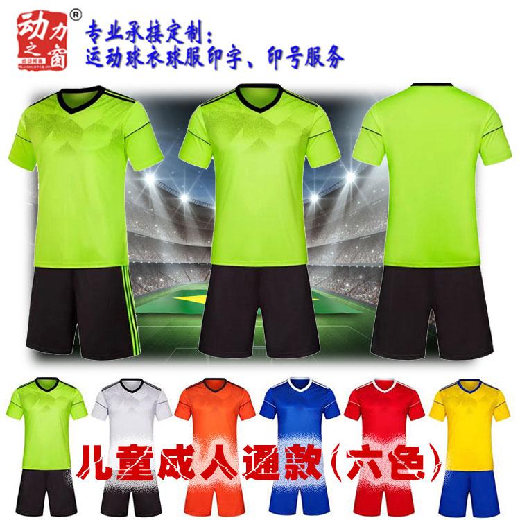 包邮2018新款儿童成人男足球服套装DIY球衣定制足球队服印字印号
