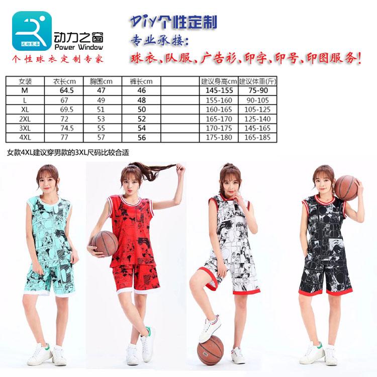 个性潮流卡通漫画版灌篮高手球衣女款迷彩篮球服运动套装定制队服