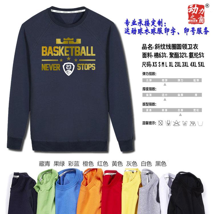 青少年学生2018詹姆斯套头卫衣韩版篮球圆领卫衣男运动外套蓝色