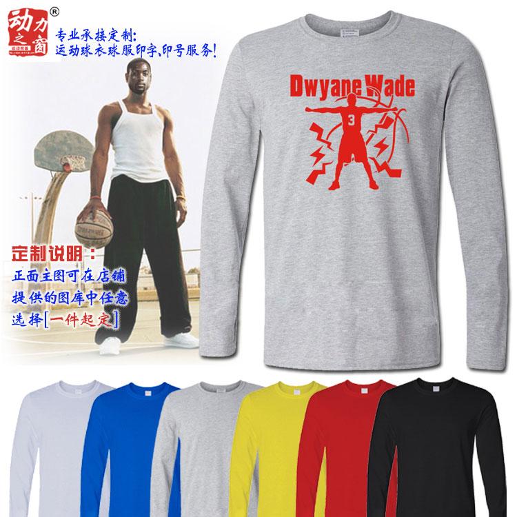 包邮韦德T恤灰色长袖篮球运动T恤青少年学生T恤纯棉圆领长袖衫