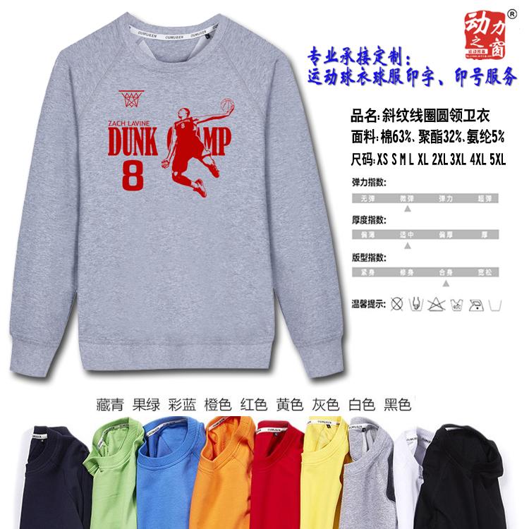 扣篮王公牛拉文球服圆领套头运动卫衣个性青少年男子篮球外套上衣