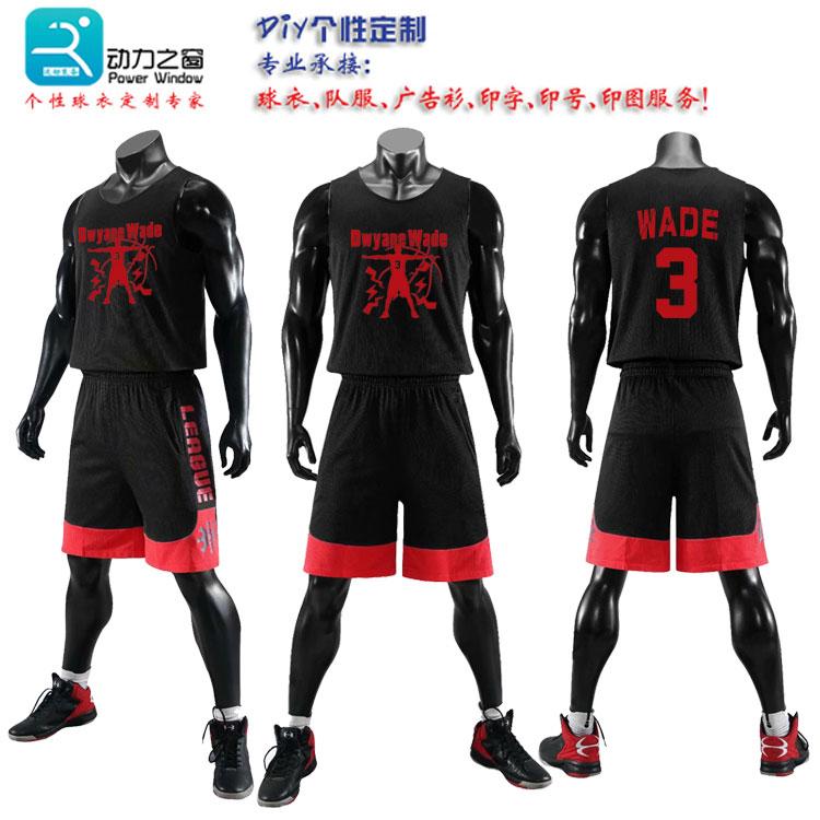 包邮新款个性两面穿篮球套装DIY韦德球衣团队单位定制篮球服队服