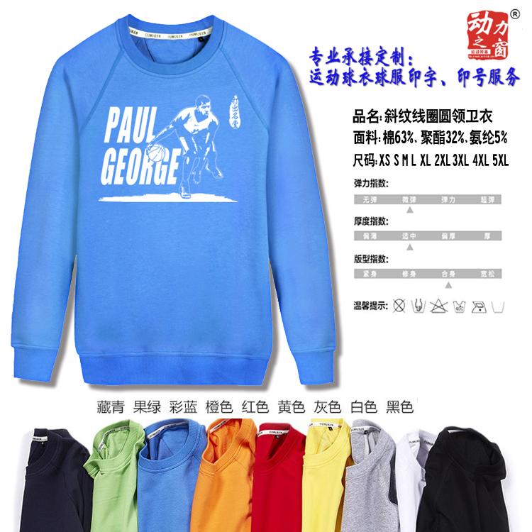 打出名堂雷霆保罗乔治卫衣青少年男蓝色套头圆领篮球运动外套上衣