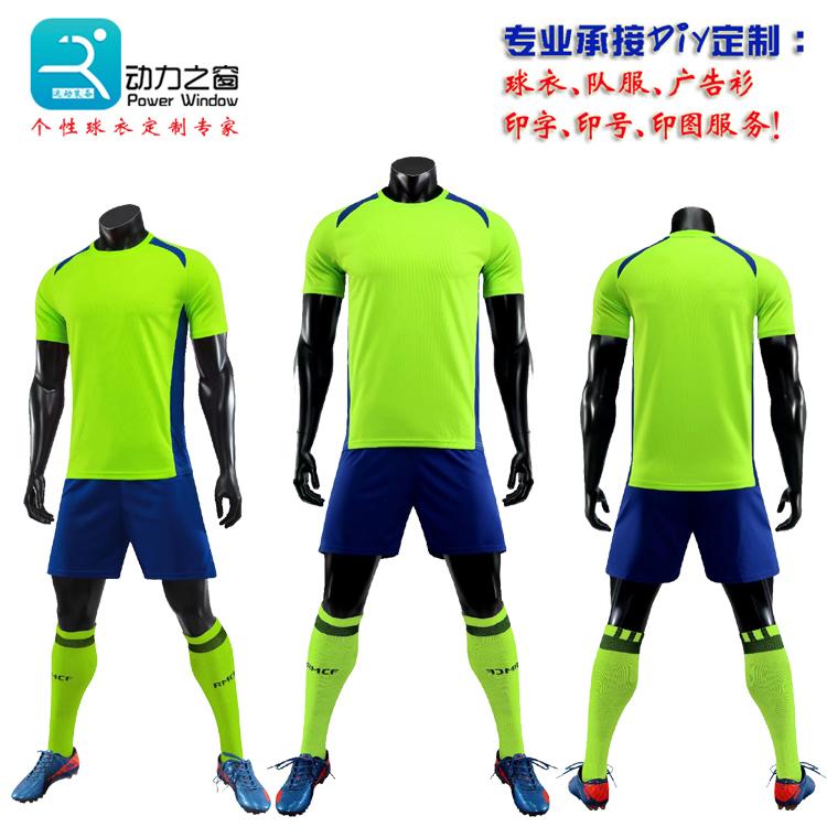 新款成人儿童青少年光板足球服套装个性定制队服比赛球衣球服印字